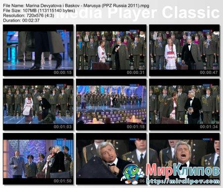 Марина Девятова и Николай Басков - Маруся (Live, Парад Звезд, 2011)
