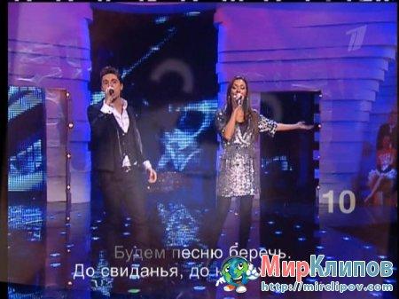 Алсу и Дима Билан - До Свидания, Москва (Live, Достояние Республики, 2011)