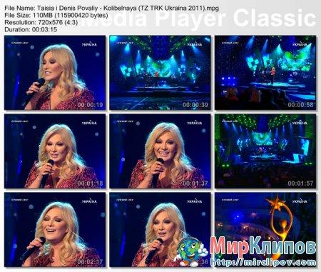 Таисия Повалий и Денис Повалий - Колыбельная (Live, Телезвезда, 2011)
