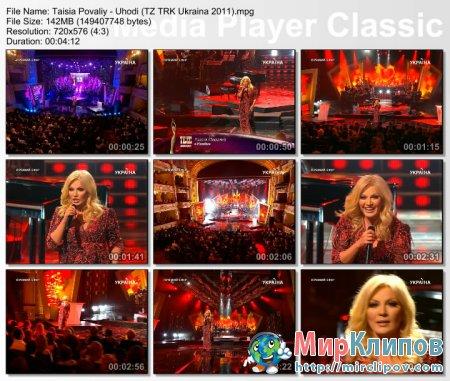 Таисия Повалий - Уходи (Live, Телезвезда, 2011)