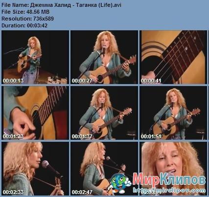 Джемма Халид - Таганка (Live)
