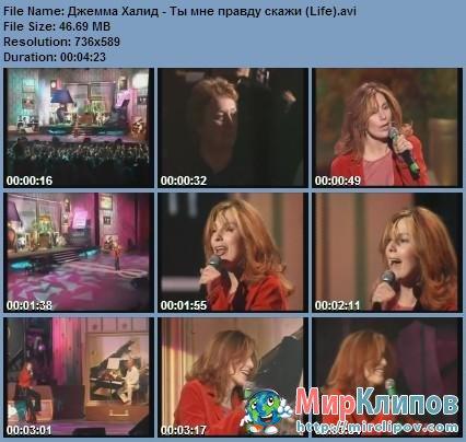 Джемма Халид - Ты Мне Правду Скажи (Live)