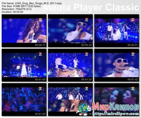 23:45 - Друг Без Друга (Live, Big Love Show, 2011)