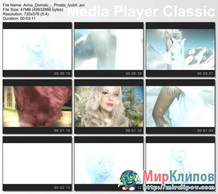 Арина Домски - Просто Любить