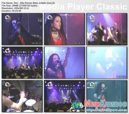 Слот - Альфа Ромео Бета Джульетта (Live)