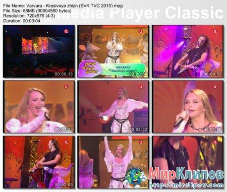 Варвара - Красивая Жизнь (Live, Самый Веселый Концерт, 2010)