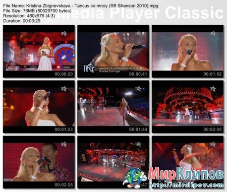 Кристина Збигневская - Танцуй Со Мной (Live, Славянский Базар, 2010)
