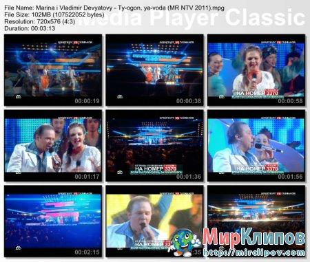 Марина Девятова и Владимир Девятов - Ты-Огонь, Я-Вода (Live, Музыкальный Ринг, 2011)