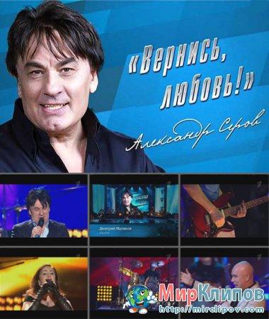 Александр Серов - Вернись, Любовь (Live)