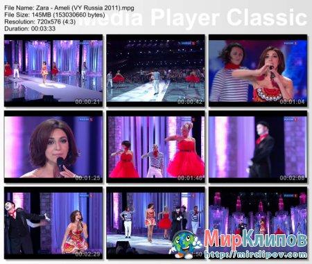 Зара - Амели (Live, Шоу Валентина Юдашкина, 2011)