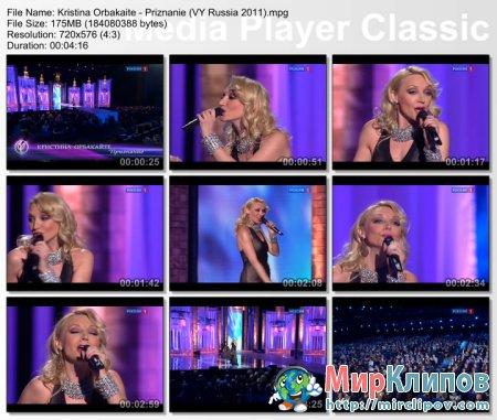 Кристина Орбакайте - Признание (Live, Шоу Валентина Юдашкина, 2011)