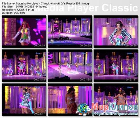 Наташа Королева - Чмоки-Чмоки (Live, Шоу Валентина Юдашкина, 2011)