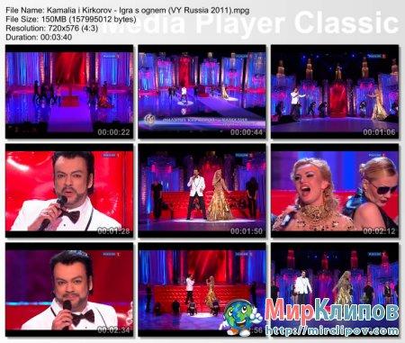 Филипп Киркоров и Камалия - Игра С Огнем (Live, Шоу Валентина Юдашкина, 2011)