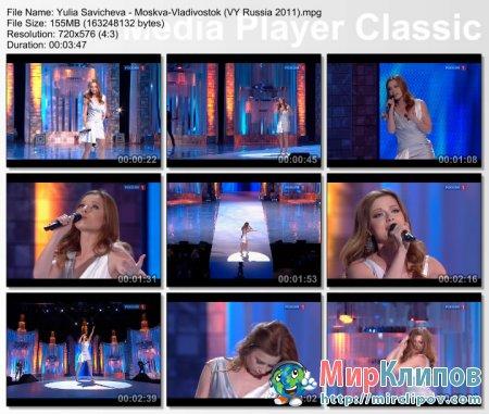 Юлия Савичева - Москва-Владивосток (Live, Шоу Валентина Юдашкина, 2011)
