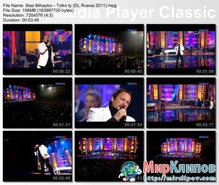 Стас Михайлов - Только Ты (Live, Все Песни Для Любимой, 2011)