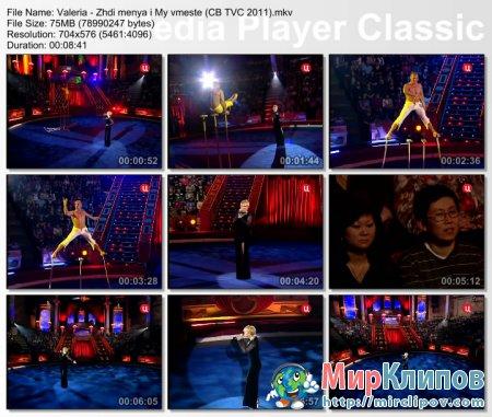 Валерия - Жди Меня и Мы Вместе (Live, Праздник В Цирке На Цветном Бульваре, 2011)