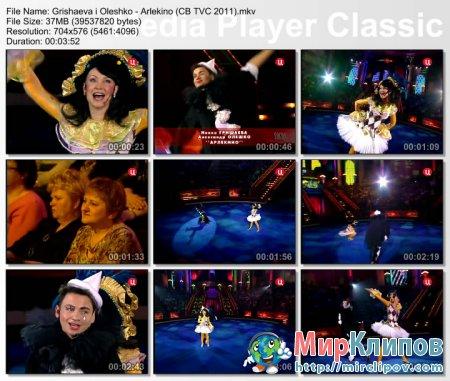 Нонна Гришаева и Александр Олешко - Арлекино (Live, Праздник В Цирке На Цветном Бульваре, 2011)