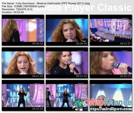 Юлия Савичева - Москва-Владивосток (Live, Парад Звезд, 2011)