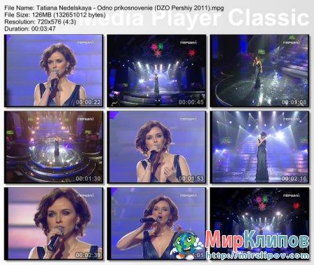 Татьяна Недельская - Одно Прикосновение (Live, День Защитника Отечества, 2011)