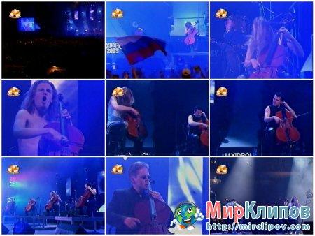 Apocalyptica - Cortege (Live, Maxidrom)
