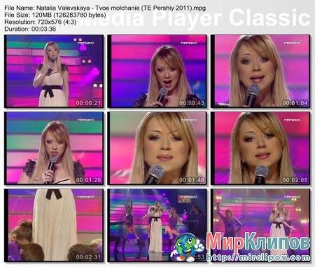 Наталья Валевская - Твое Молчание (Live, Тебе Единственной, 2011)