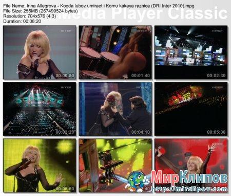 Ирина Аллегрова - Когда Любовь Умирает и Кому Какая Разница (Live, 14-летие Канала Интер, 2010)