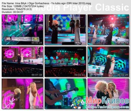 Ирина Билык и Ольга Горбачева - Я Люблю Его (Live, 14-летие Канала Интер, 2010)