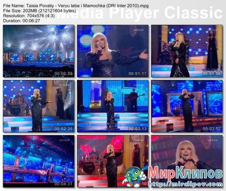 Таисия Повалий - Верю Тебе и Мамочка (Live, 14-летие Канала Интер, 2010)