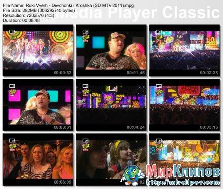 Руки Вверх - Ну Где Же Вы, Девчонки и Крошка Моя (Live, Супердискотека 90-х, 2011)