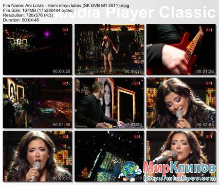 Ани Лорак - Верни Мою Любовь (Live, 2010)