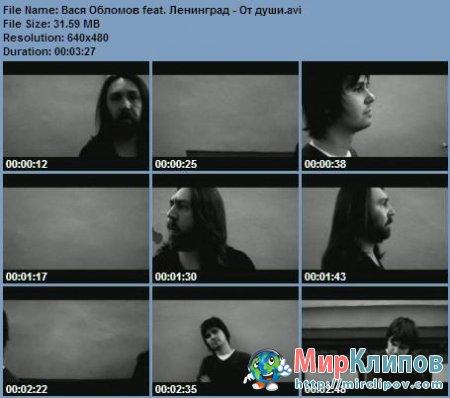 Вася Обломов Feat. Ленинград - От Души