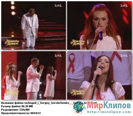 НеАнгелы и Сергей Горобченко - Группа Крови (Live, Две Звезды)