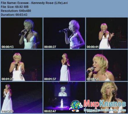 Есения - Kennedy Rose (Live)