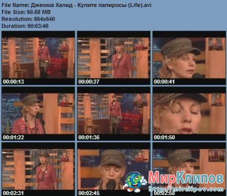 Джемма Халид - Купите Папиросы (Live)