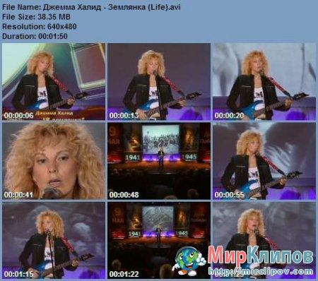Джемма Халид - Землянка (Live)