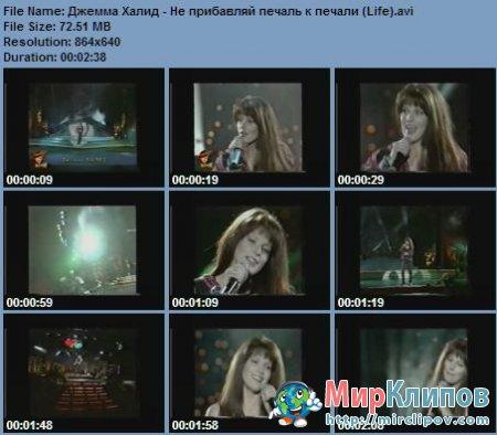 Джемма Халид - Не Прибавляй Печаль К Печали (Live)