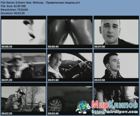 Dzham Feat. Midway - Правильные Пацаны