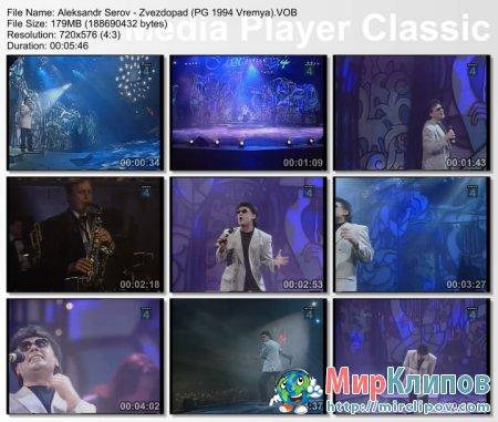 Александр Серов - Звездопад (Live, Песня Года, 1994)