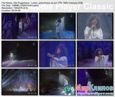 Алла Пугачева - Любовь, Похожая На Сон (Live, Песня Года, 1994)