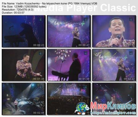 Вадим Казаченко - На Летящем Коне (Live, Песня Года, 1994)