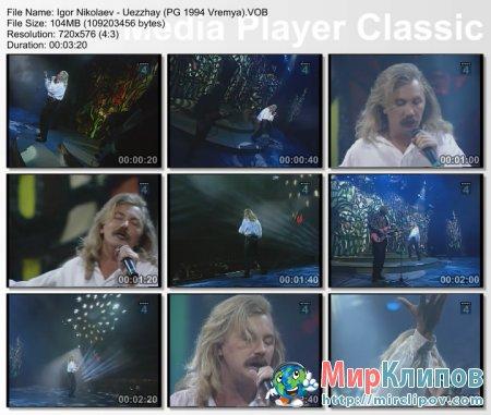 Игорь Николаев - Уезжай (Live, Песня Года, 1994)