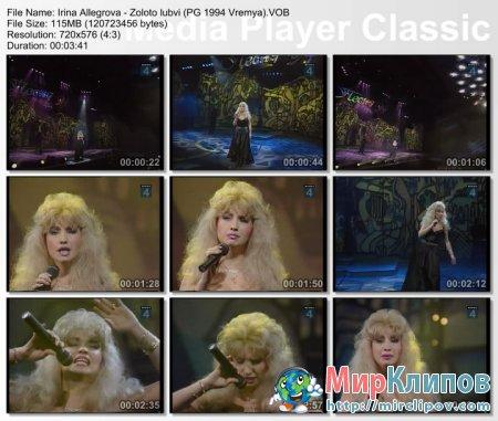 Ирина Аллегрова - Золото Любви (Live, Песня Года, 1994)