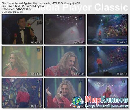 Леонид Агутин - Хоп-Хей-Лала-Лей (Live, Песня Года, 1994)