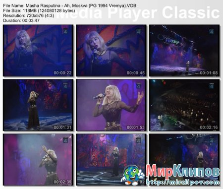 Маша Распутина - Ах, Москва (Live, Песня Года, 1994)