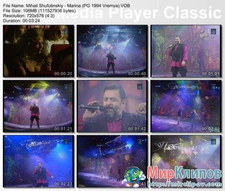 Михаил Шуфутинский - Марина (Live, Песня Года, 1994)