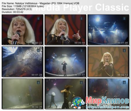 Наталья Ветлицкая - Магадан (Live, Песня Года, 1994)