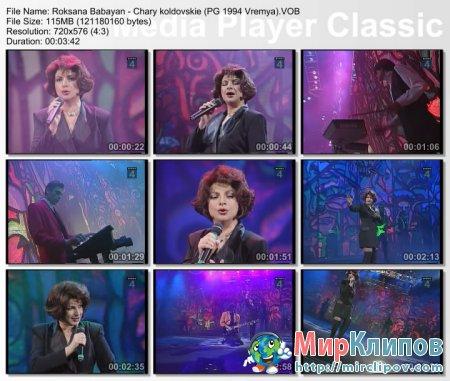 Роксана Бабаян - Чары Колдовские (Live, Песня Года, 1994)