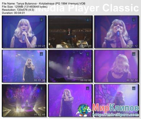 Татьяна Буланова - Колыбельная (Live, Песня Года, 1994)