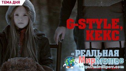 G-Style Feat. Кекс - Реальная Жизнь