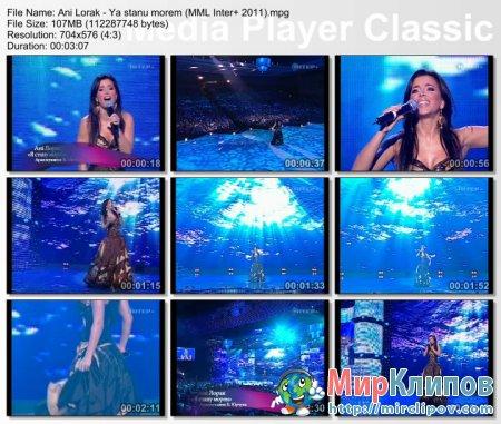 Ани Лорак - Я Стану Морем (Live, Мир Моей Любви, 2009)
